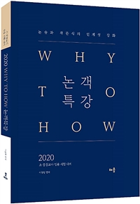 Why to How 논객특강 (2020)